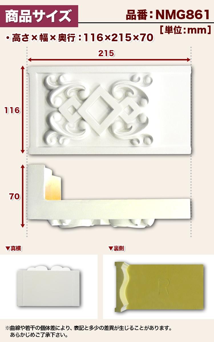 【NMG861】ゴールデンモール カーテンボックス飾り