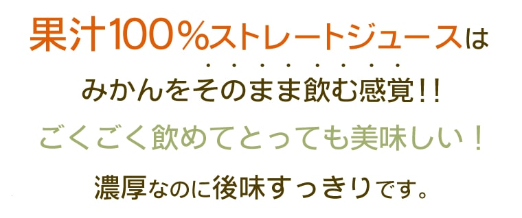 果汁100%ストレートジュースはみかんをそのままのむ感覚!!