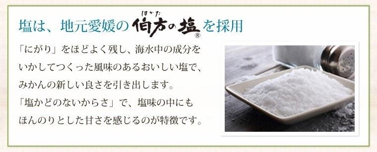 塩は、地元愛媛の伯方の塩を採用