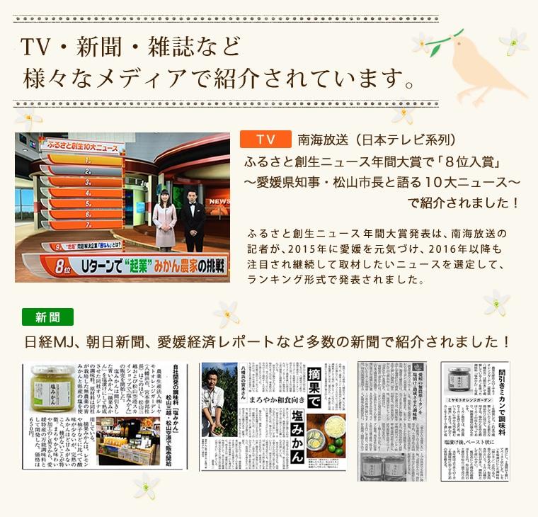 TV・新聞・雑誌など様々なメディアで紹介されています。