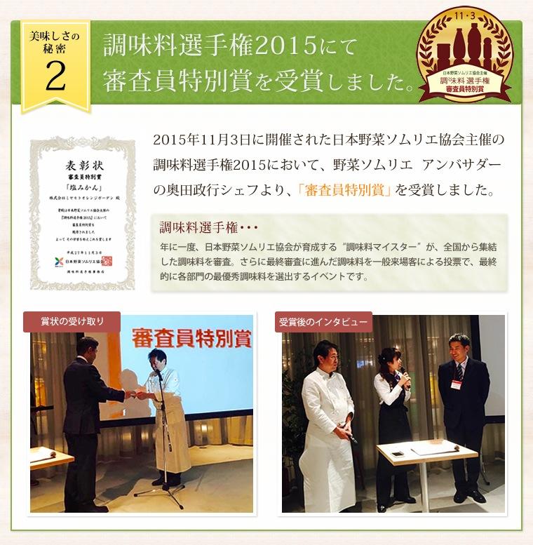 調味料選手権2015にて審査員特別賞を受賞しました