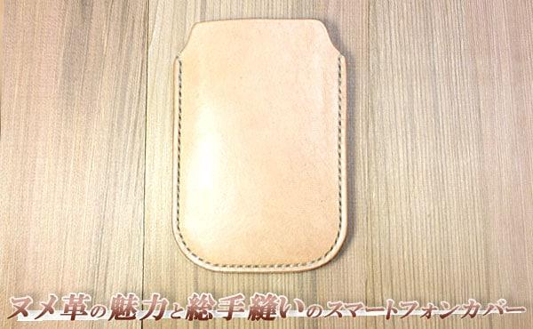 天然ヌメ革総手縫いのスマートフォンカバー(ケース)