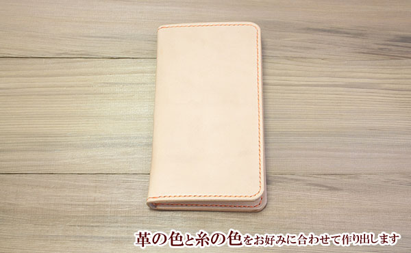 天然ヌメ革総手縫いのスマートフォンカバーケース