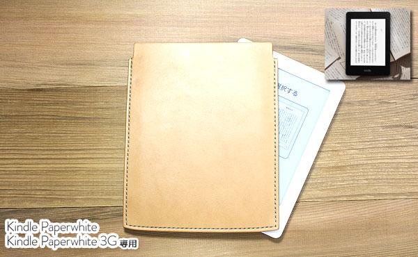 栃木レザー電子ブックリーダーカバーamazonKindlePaperwhiteキンドル(ケース/スリーブ)