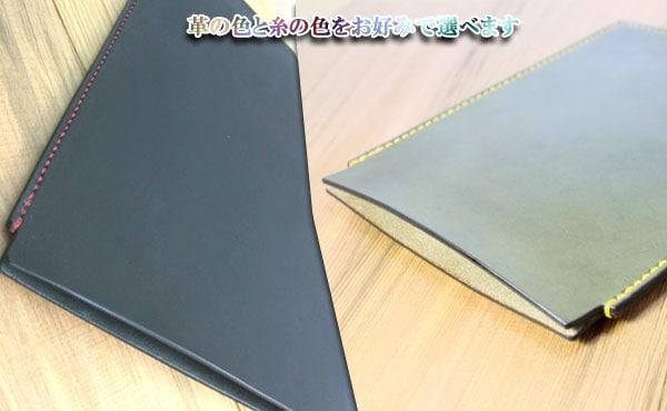 栃木レザーiPadAirカバー(Apple/iPadAir)(ケース/スリーブ)【オーダーメイド お好みの革色糸色選べます】送料無料