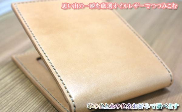 栃木レザーフォトフレーム(二つ折りタイプ)