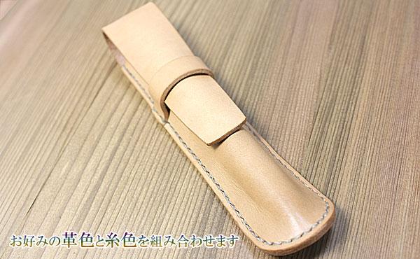 栃木レザー総手縫いのペンケース(一本挿し用)