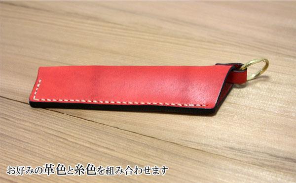 栃木レザー総手縫いのペンホルダー
