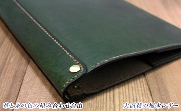 ノートカバー スマート B5 栃木レザー