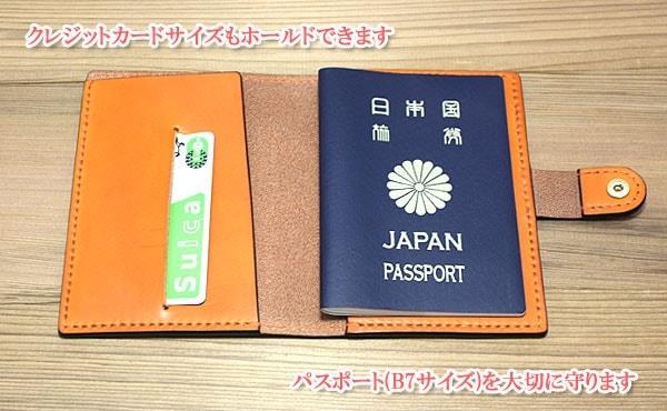 栃木レザーパスポートカバー