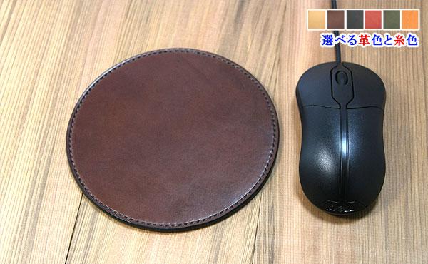 栃木レザーマウスパッドサークル(円型)