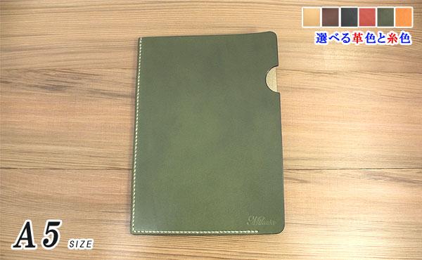 本革レザーファイルA5サイズ【お好みの革色糸色選べます】