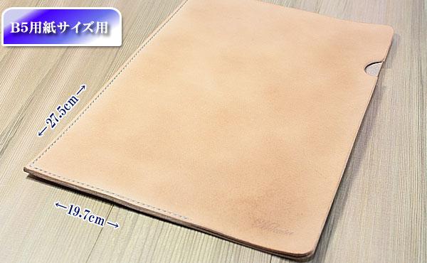 本革レザーファイルB5サイズ【お好みの革色糸色選べます】