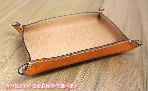 栃木レザーレザートレイプレーン【オーダーメイド お好みの革色糸色選べます】