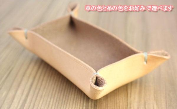 栃木レザーレザートレイミニ【オーダーメイド お好みの革色糸色選べます】