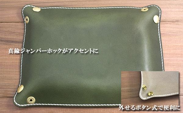 栃木レザーレザートレイ【オーダーメイド お好みの革色糸色選べます】