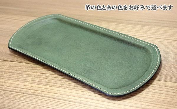 栃木レザーキャッシュトレイ【オーダーメイド お好みの革色糸色選べます】