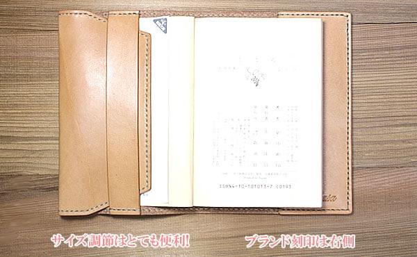 栃木レザーブックカバー(文庫本サイズ)