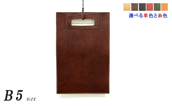 栃木レザークラッチバッグB5クリアファイル【オーダーメイド お好みの革色糸色選べます】送料無料