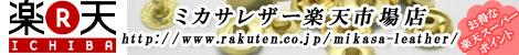 ミカサレザー楽天市場店もよろしくお願い致します!!