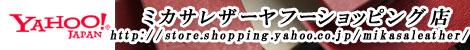 ミカサレザーヤフーショッピング店もよろしくお願い致します!!