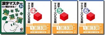 漢字マスターシリーズ
