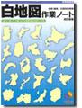白地  図作業ノート