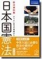 政治  資料集 日本国憲法
