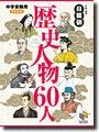 入試によく出る歴史人物60人 改訂新版