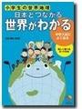 小学生の世界地理 日本とつながる 世界がわかる