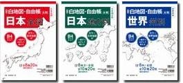 白地図・自由帳シリーズ