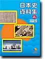 日本史資料集 改訂第4版カラー新版