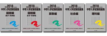中学入学試験問題集シリーズ(年度版)