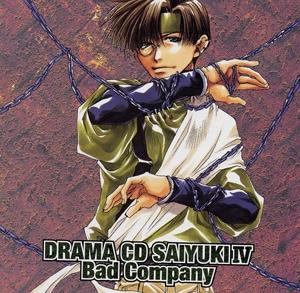 ドラマCD『最遊記-Bad Company-』