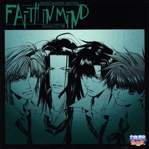 ドラマCD『最遊記-Faith in mind-』(六道編・後編)