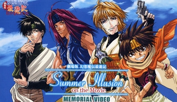『幻想魔伝最遊記 SUMMER ILLUSION 2001-on the Movie-』