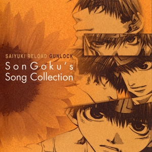 『最遊記RELOAD GUNLOCK SON GOKU'S SONG COLLECTION』