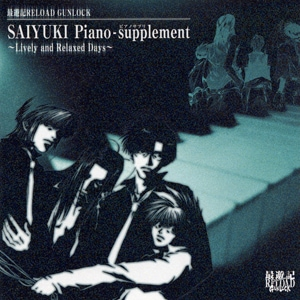 『SAIYUKI Piano-supplement』〜Lively and Relaxed Days〜