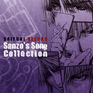 『最遊記RELOAD SANZO'S SONG COLLECTION』
