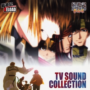 『最遊記RELOAD&最遊記RELOAD GUNLOCK』SOUND COLLECTION