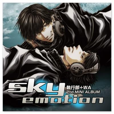 執行部+WA『sky emotion』