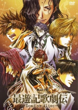 『最遊記歌劇伝-Dead or Alive-』DVD