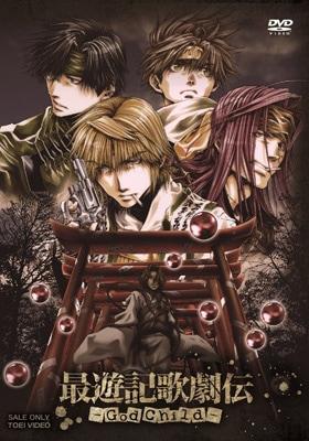 『最遊記歌劇伝-God Child-』DVD