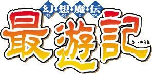 『幻想魔伝最遊記』