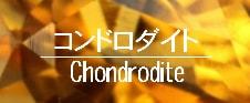 コンドロダイト