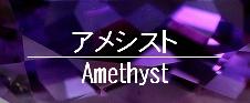 アメシスト