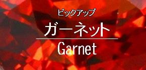 ピックアップ・ガーネット