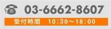 03-6662-8607�����ջ���10��00��18:00