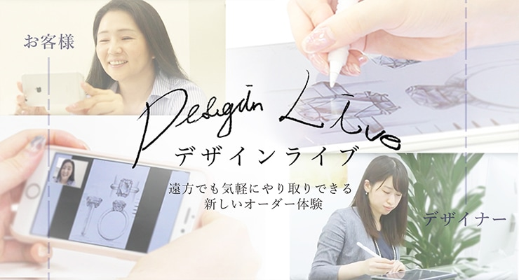 """""""デザインライブ"""""""