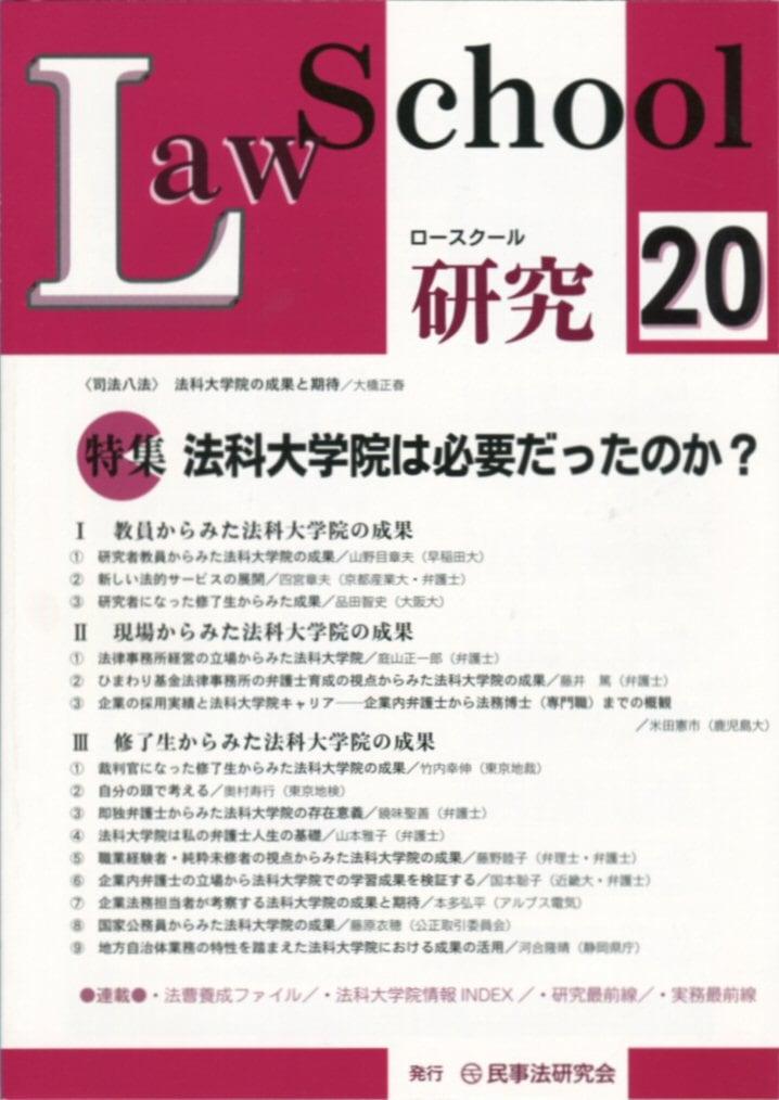 現代消費者法